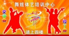 舞炫体艺培训中心