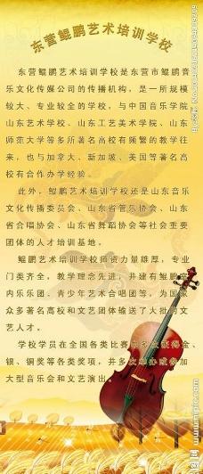 音乐培训展板