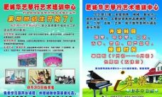 琴行艺术培训中心