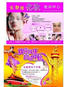 化妆培训中心