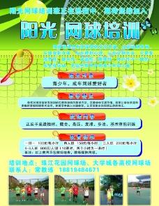 网球运功培训