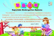 幼儿园卡通毕业证书