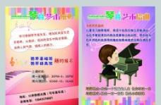 钢琴培训班传单