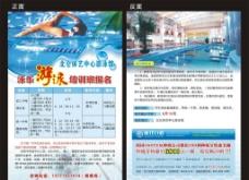 游泳培训班报名