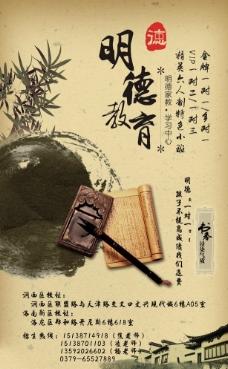 培训班中国风宣传海报