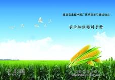 农业知识培训手册封皮