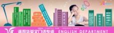 英文口语培训户外广告