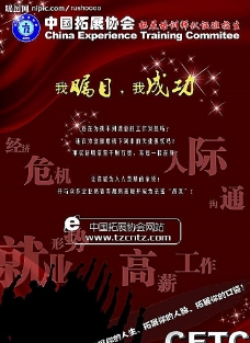 中国拓展培训师认证招生简章