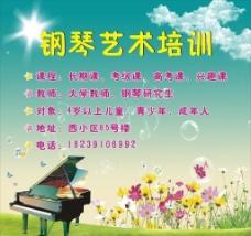 钢琴艺术培训