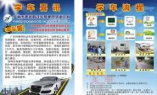 汽车培训中心宣传单
