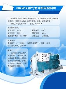 60KW天然气发电机组控制屏