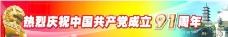 热烈庆祝中国共产党成立