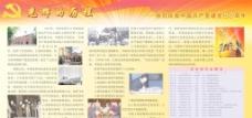 庆祝建党90周年 光辉的历程