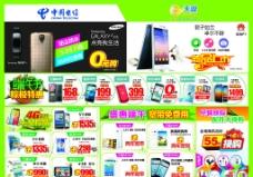 中国电信 电信端午节图片