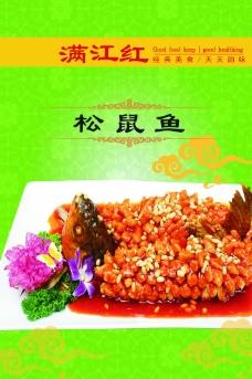 中餐海报图片