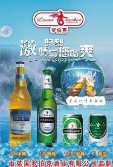 罗伯克啤酒图片