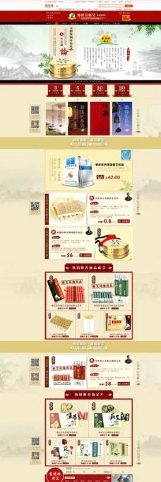 针灸盒首页设计图片