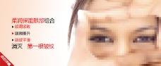 保湿眼液广告图