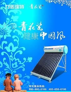 力诺瑞特太阳能海报