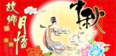 中秋节节日素材