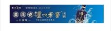 泸州老窖青花瓷