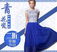 青花瓷连衣裙海报