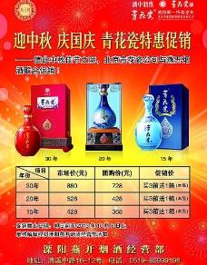 青花瓷酒促销单页