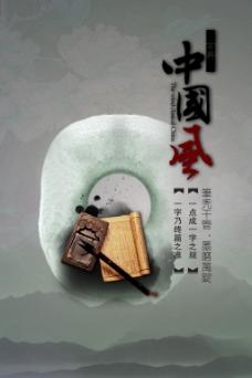 中国风 笔墨文化