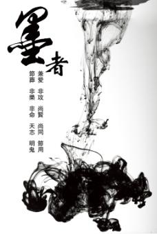 中国风 墨者