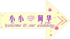 婚庆迎宾牌图片