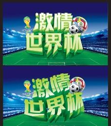 世界杯圖片