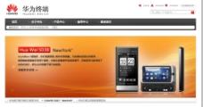 华为品牌手机促销活动海报