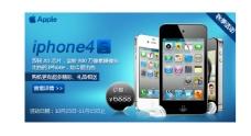 苹果品牌手机促销活动海报