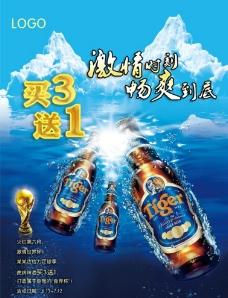 世界杯啤酒海报psd素图片