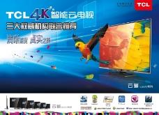 TCL电视宣传画