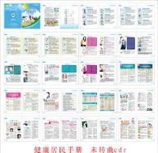 居民健康手册图片