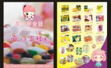糖果 进口休闲零食图片