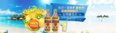 夏季海景果汁果醋饮品海报设计