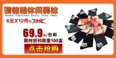 淘宝促销袜子海报
