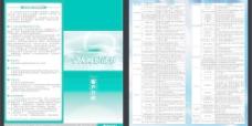 中国农业银行 个人网银证书 两折页