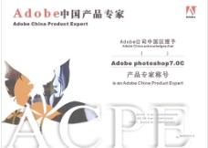 adobe证书设计样本