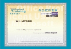 office证书设计样本