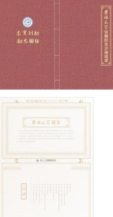 吉林大学标志 证书花边 底纹 边框 对称背景