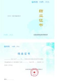 证书 结业证书 彩页