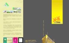 房地产旅游折页