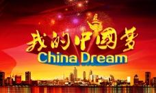 我的中国梦PSD分层素材