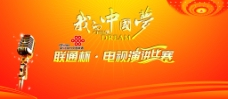 我的中国梦电视演讲大赛