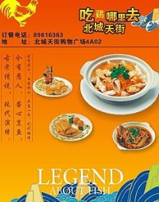 鸡公煲火锅宣传单设计模板