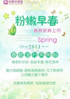 春季促销矢量海报素材