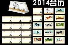 2014马年台历模板下载